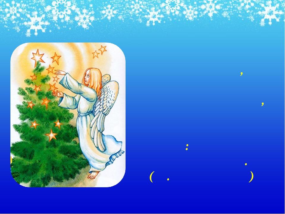 Сегодня будет Рождество, Весь город в ожидании тайны, Он дремлет в инее хруст...