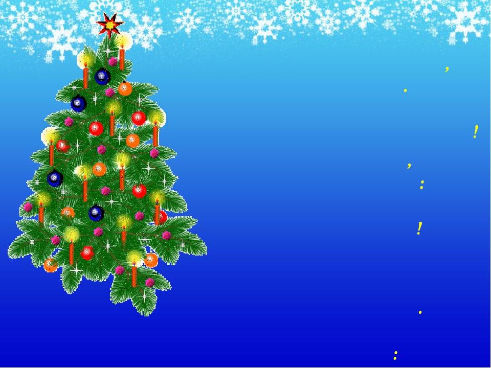 Мама елку украшает, И пекутся пироги. Скоро свечки замигают Под звездою из фо...