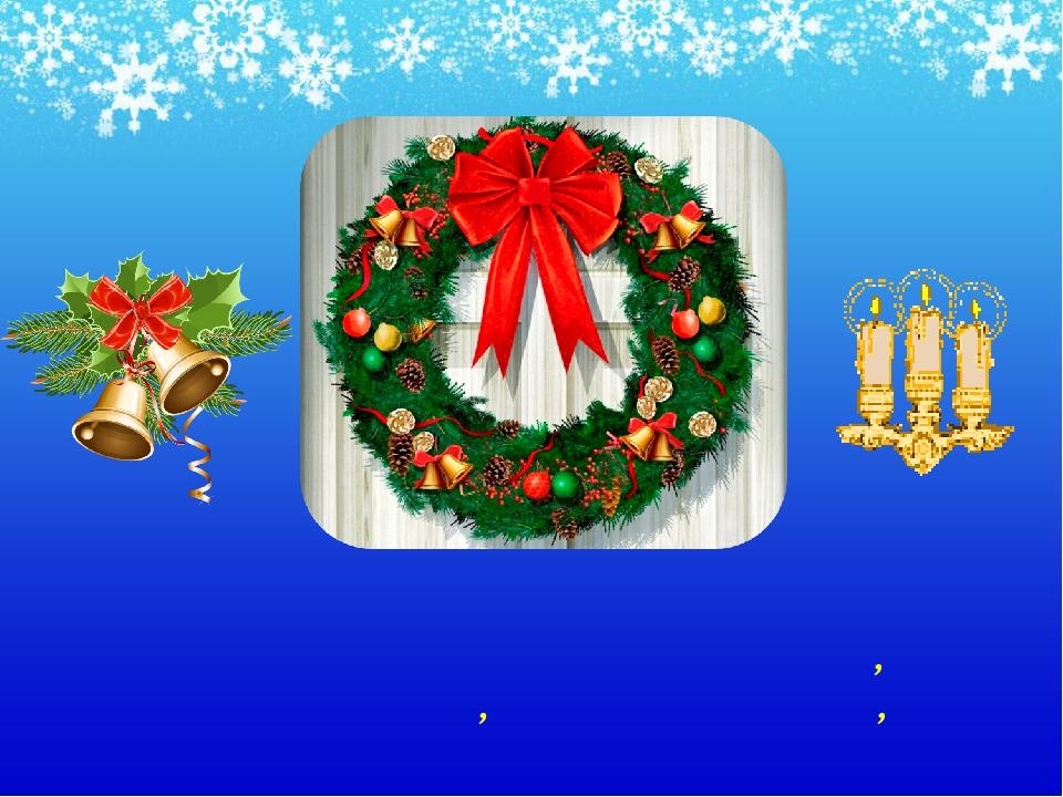На Рождество дом украшают рождественскими венками, колокольчиками, зажигают с...