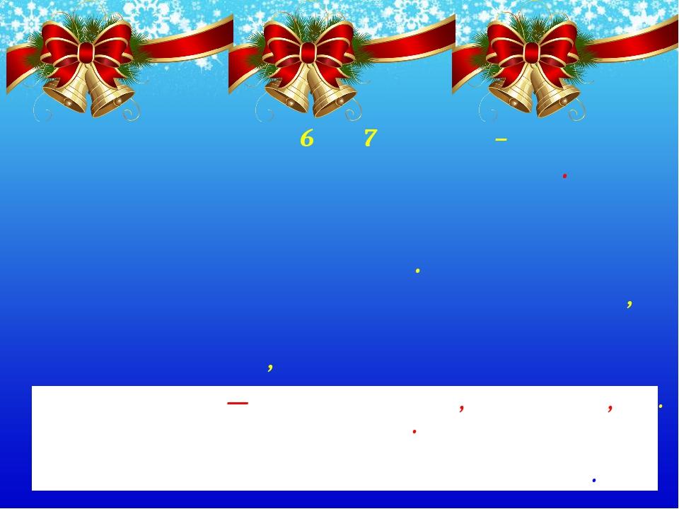 Ночь с 6 на 7 января – Рождественский сочельник. В этот день в старину варили...