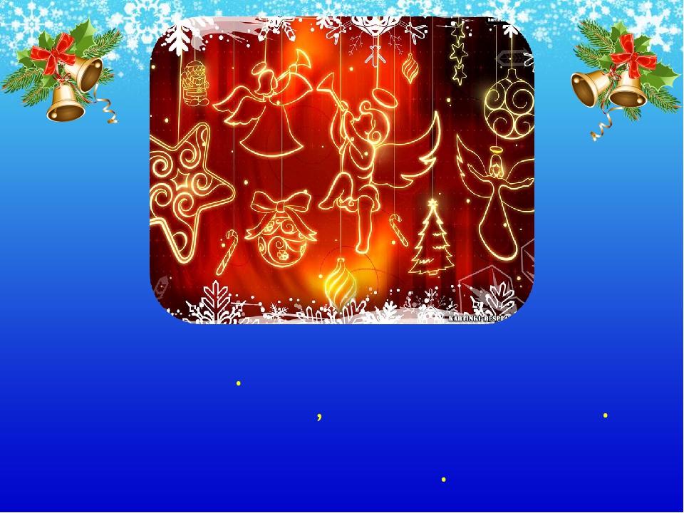 Ночь накануне Рождества считается волшебной. Если загадать желание и попросит...