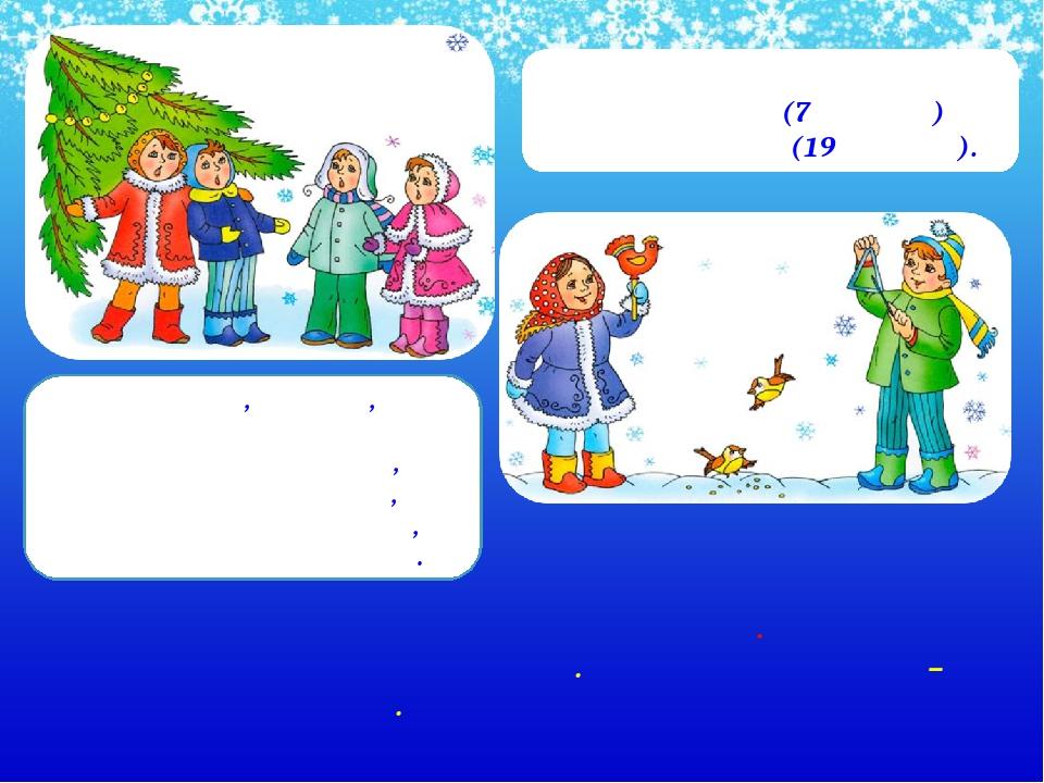После Рождества наступают СВЯТКИ. В старину по домам ходили ряженые. Они пели...