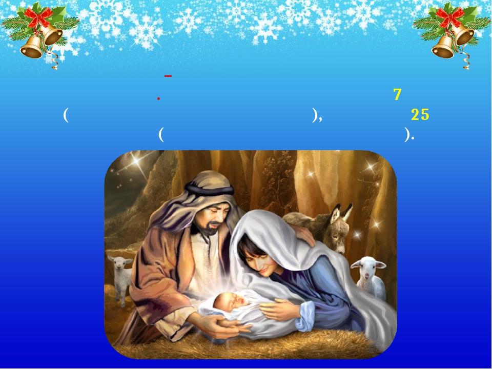 Рождество – праздник в честь рождения Иисуса Христа. Празднуют его в России 7...