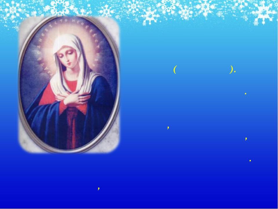 Дева Мария и её муж Иосиф жили в городке Назарет (в Израиле). Они с нетерпени...