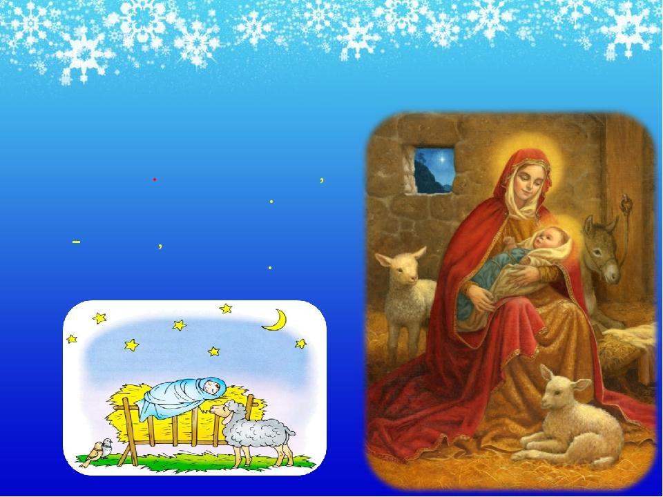 Мария с Иосифом отправились в город Вифлеем. Шли они долго, приближалась ночь...