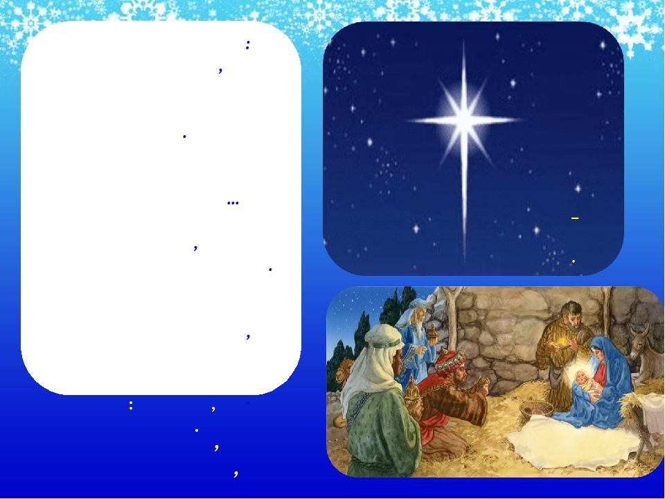Второй вестью о Рождении Христа была звезда. Она появилась в небе и была само...