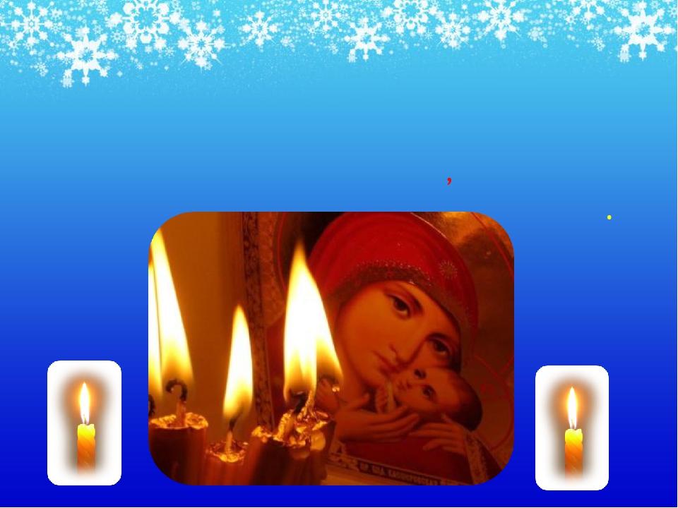 В храмах в рождественскую ночь повсеместно идут праздничные богослужения, гор...