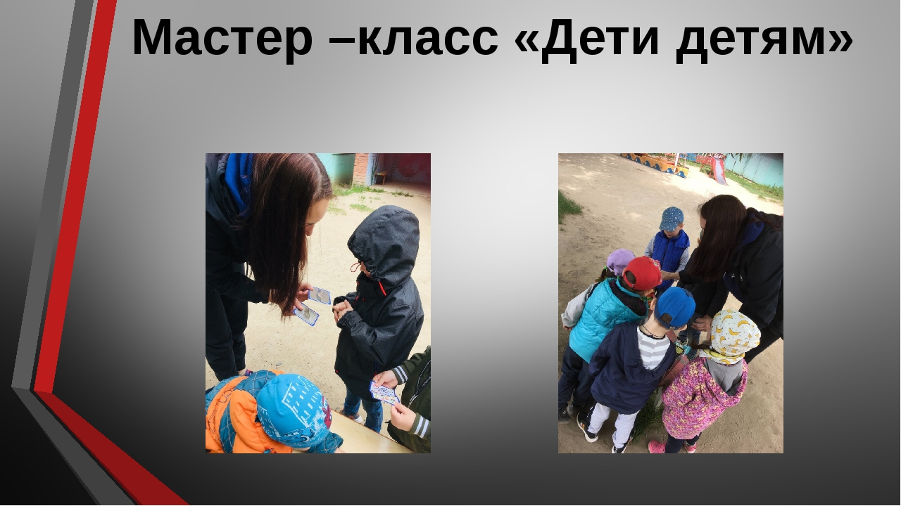 Мастер –класс «Дети детям»