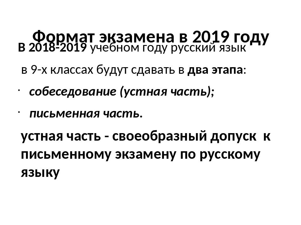 Формат экзамена в 2019 году В 2018-2019 учебном году русский язык в 9-х класс...