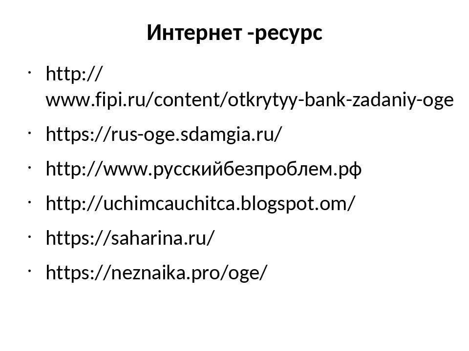 Интернет -ресурс http://www.fipi.ru/content/otkrytyy-bank-zadaniy-oge https:/...