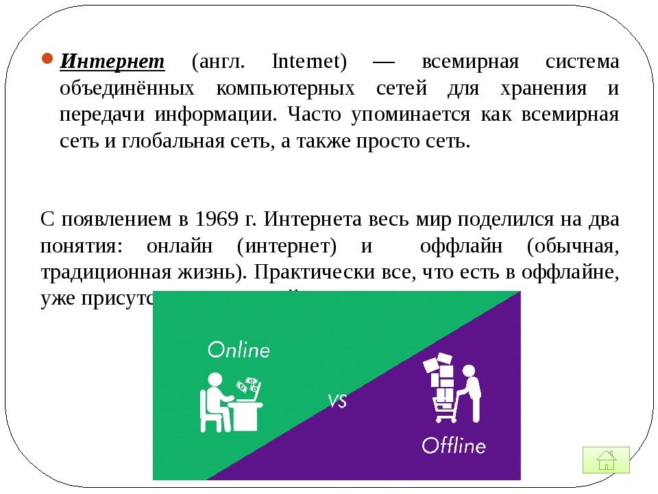 Интернет (англ. Internet) — всемирная система объединённых компьютерных сетей...