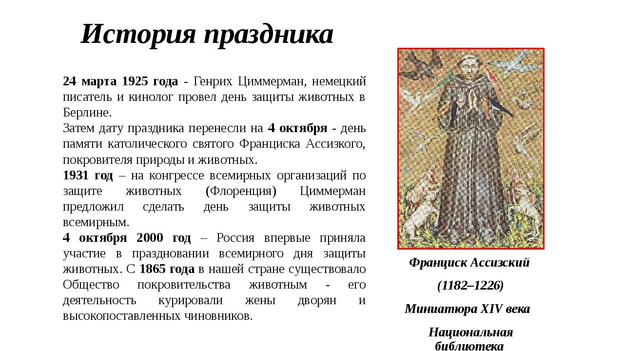 История праздника Франциск Ассизский (1182–1226) Миниатюра XIV века Националь...