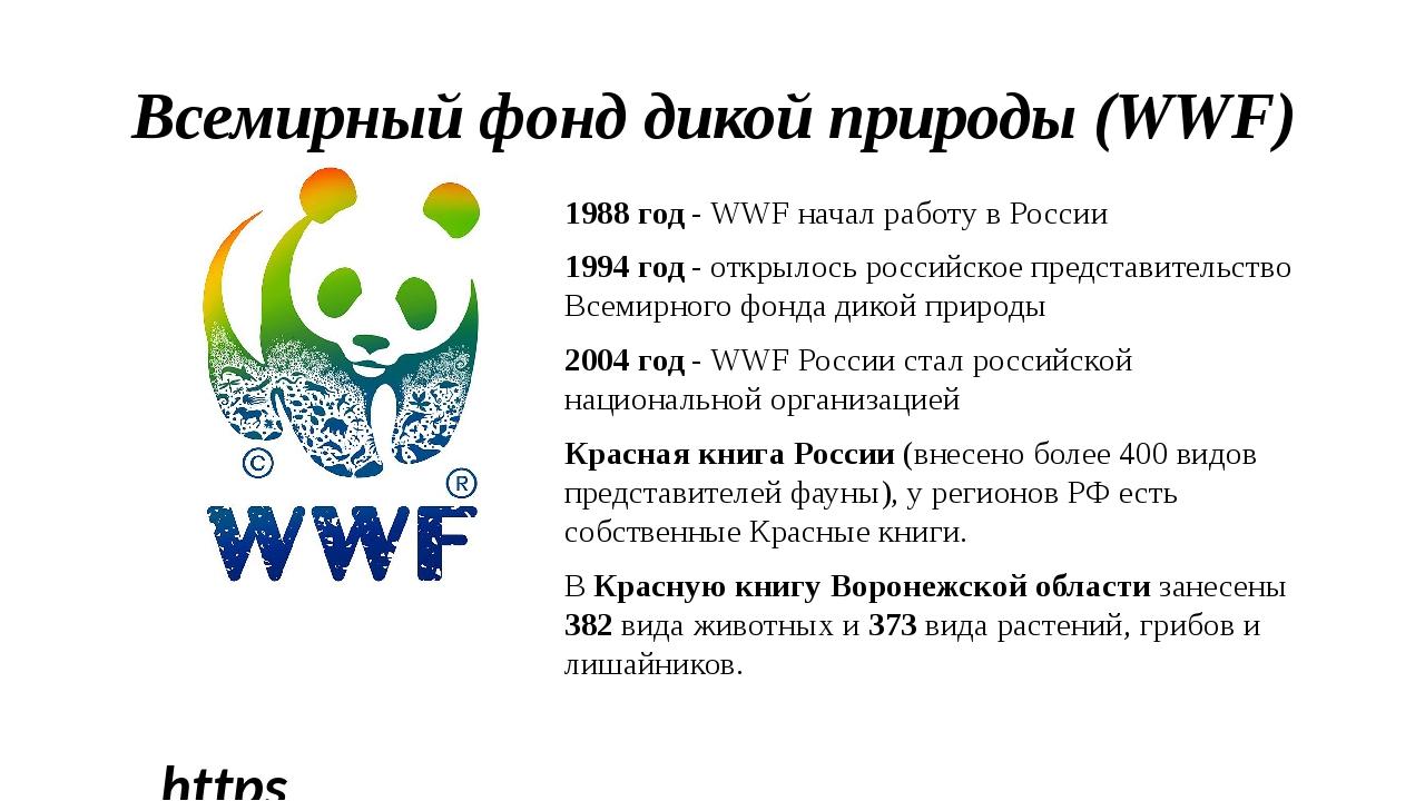 https://wwf.ru/ Всемирный фонд дикой природы (WWF) 1988 год - WWF начал рабо...