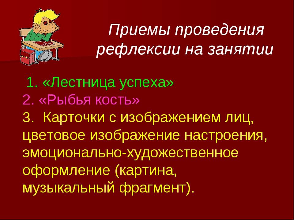 Приемы проведения рефлексии на занятии 1. «Лестница успеха» 2. «Рыбья кость»...