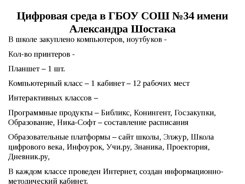 Цифровая среда в ГБОУ СОШ №34 имени Александра Шостака В школе закуплено комп...