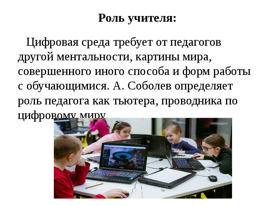Роль учителя: Цифровая среда требует от педагогов другой ментальности, картин...