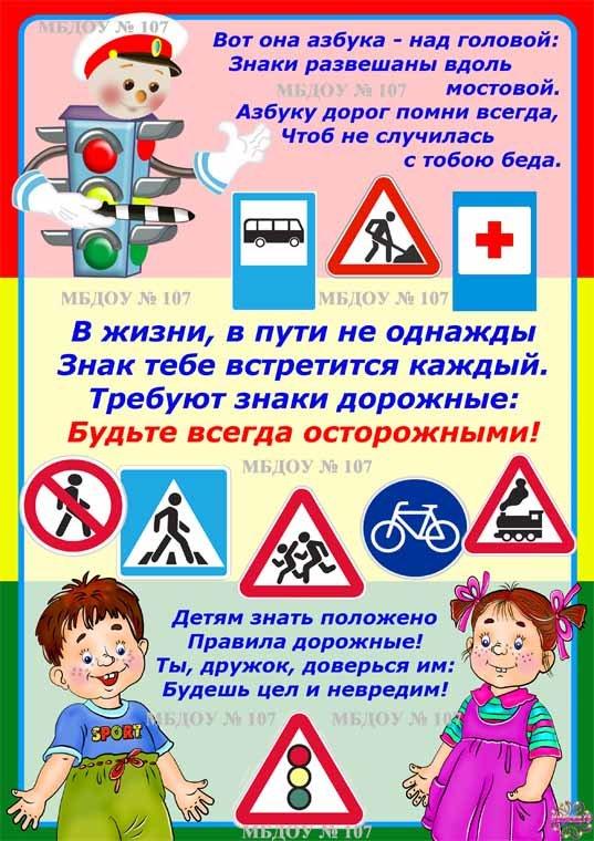 Картинка информация по пдд для дошкольников