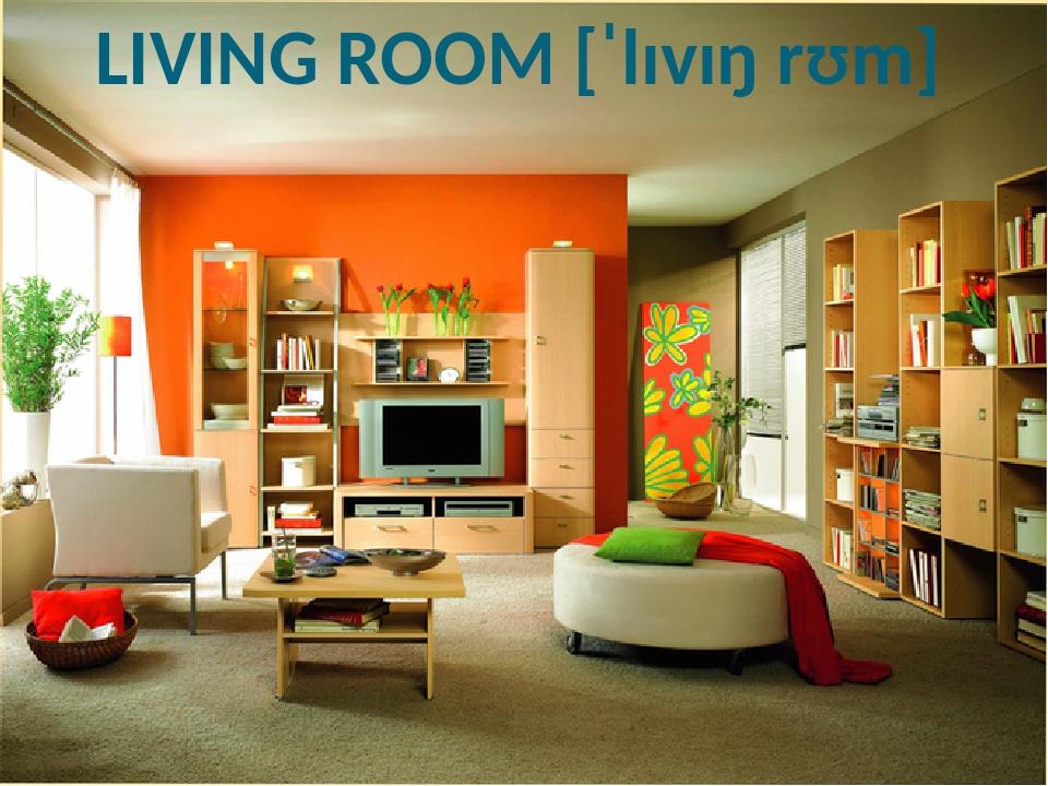 LIVING ROOM [ˈlɪvɪŋ rʊm]