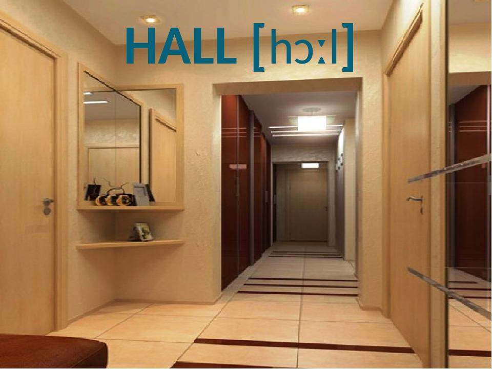 HALL [hɔːl]