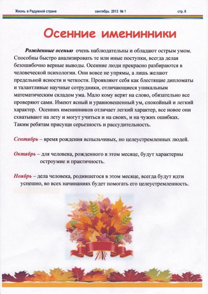 Поздравление на день осенних именинников