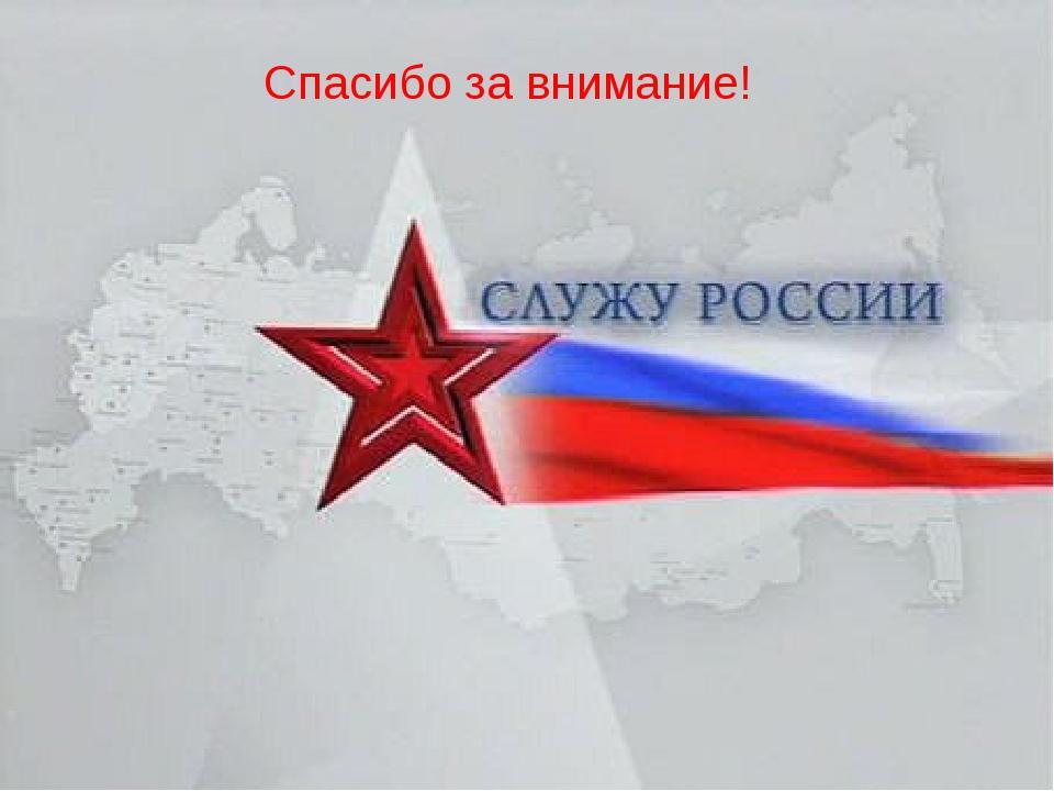 Картинка еис добровольцы россии заявку нашу