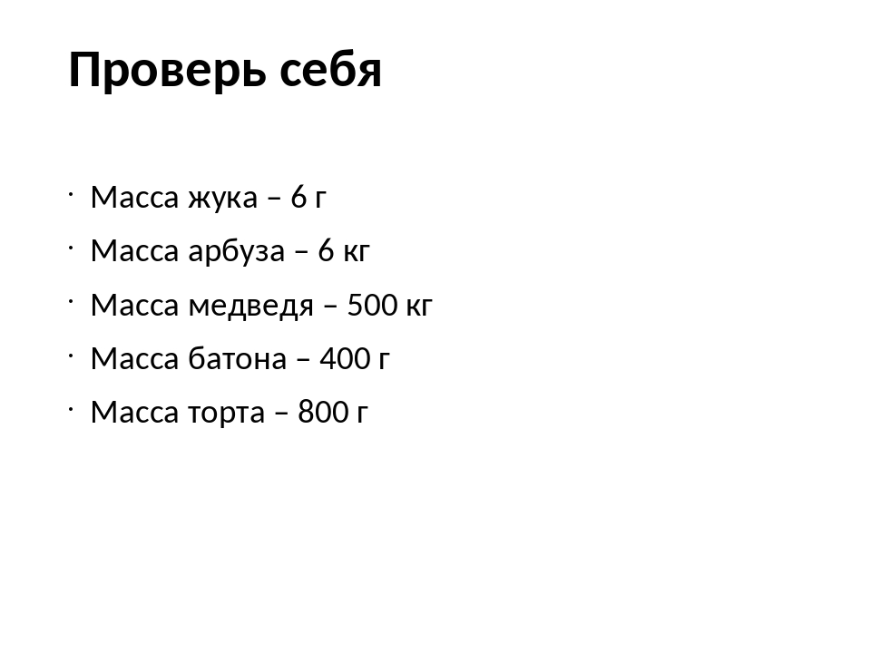 Проверь себя Масса жука – 6 г Масса арбуза – 6 кг Масса медведя – 500 кг Масс...