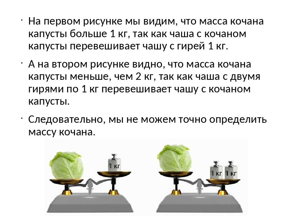 На первом рисунке мы видим, что масса кочана капусты больше 1 кг, так как чаш...