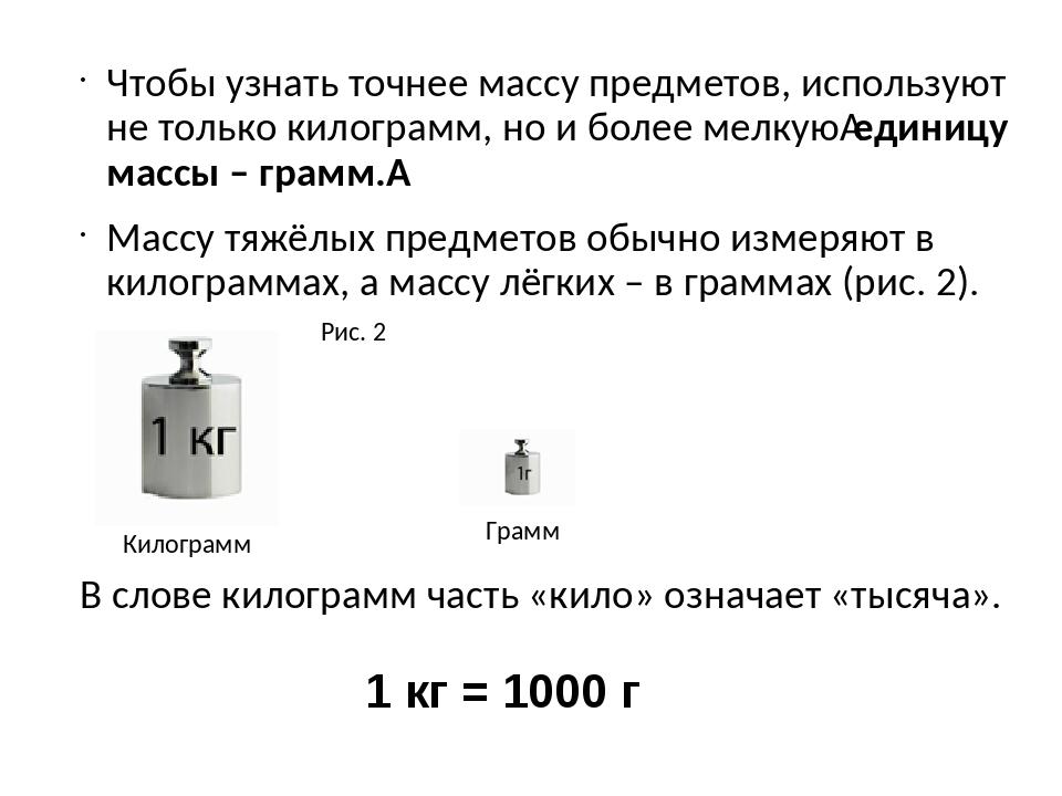 Чтобы узнать точнее массу предметов, используют не только килограмм, но и бол...