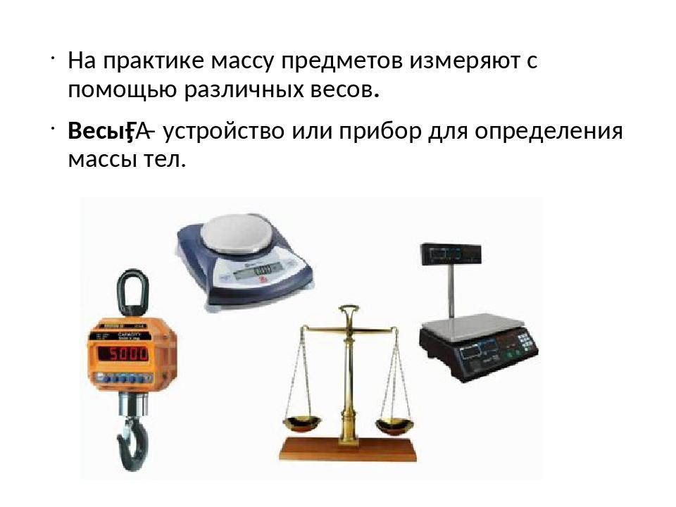 На практике массу предметов измеряют с помощью различных весов. Весы́– устро...