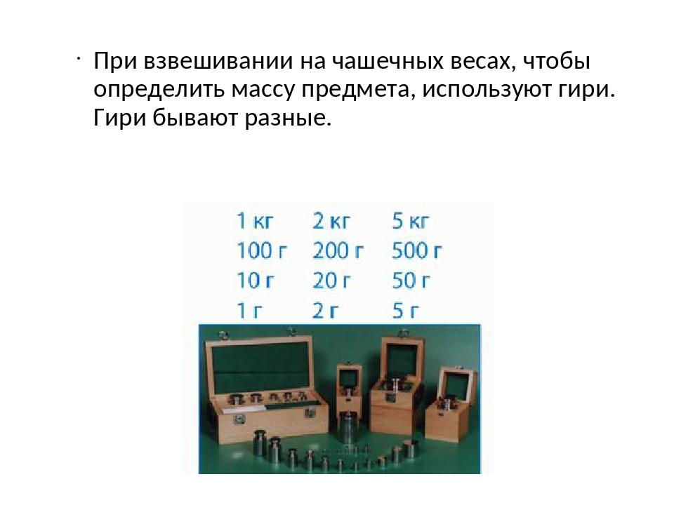 При взвешивании на чашечных весах, чтобы определить массу предмета, использую...