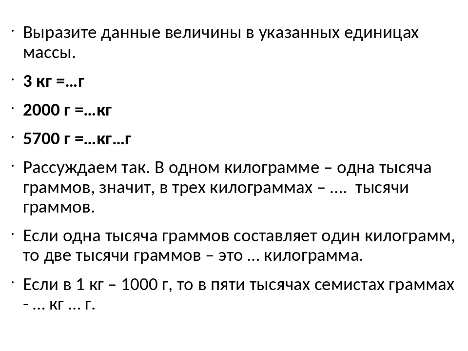 Выразите данные величины в указанных единицах массы. 3 кг =…г 2000 г =…кг 570...