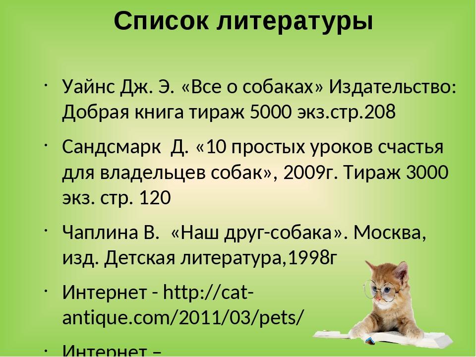 Список литературы Уайнс Дж. Э. «Все о собаках» Издательство: Добрая книга ти...