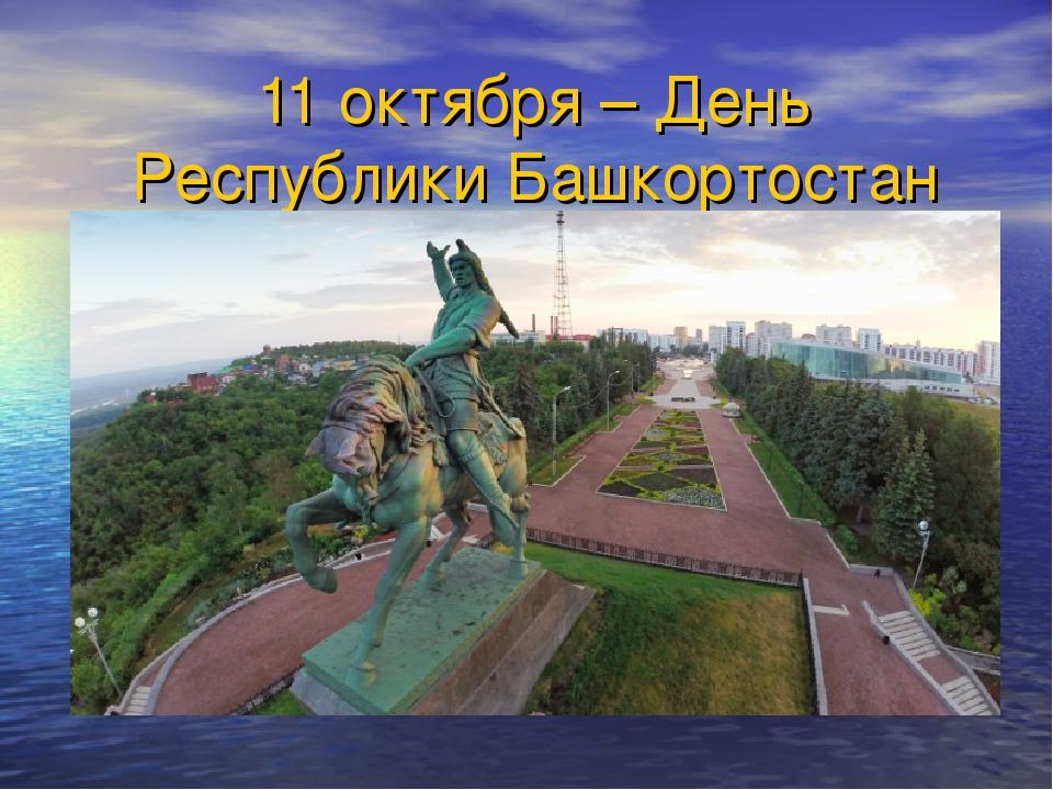 Картинки день республики башкортостан