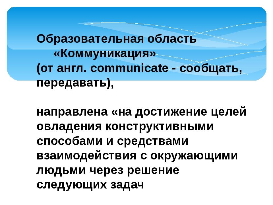 Решение задач образовательной области коммуникации задача по физике 8 класс решение