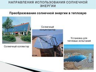 НАПРАВЛЕНИЯ ИСПОЛЬЗОВАНИЯ СОЛНЕЧНОЙ ЭНЕРГИИ Преобразование солнечной энергии