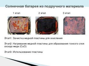 Солнечная батарея из подручного материала 1 этап 2 этап 3 этап Этап1: Зачист