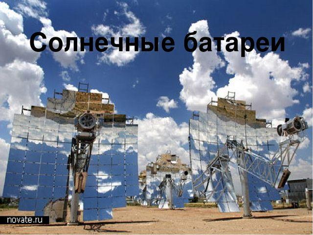 Солнечные батареи Образец подзаголовка