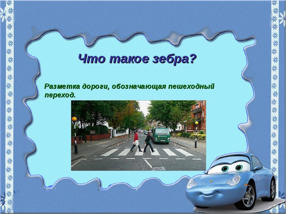 Что такое зебра? Разметка дороги, обозначающая пешеходный переход.