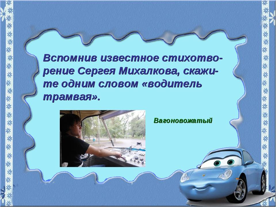 Вспомнив известное стихотво- рение Сергея Михалкова, скажи- те одним словом «...