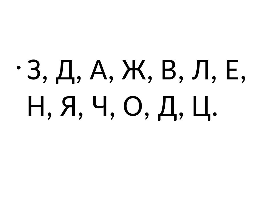 З, Д, А, Ж, В, Л, Е, Н, Я, Ч, О, Д, Ц.