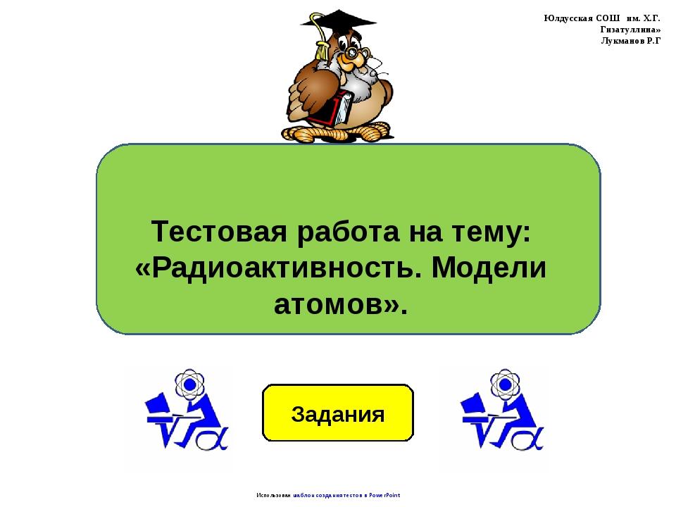 Самостоятельная работа по физике 9 класс радиоактивность девушка модель атома вакансии в москве без опыта работы для девушек 16 лет
