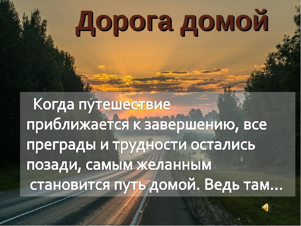 Картинки с текстом дорога домой
