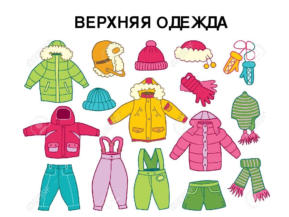 картинки зимняя одежда для доу сокращения естественной отечности