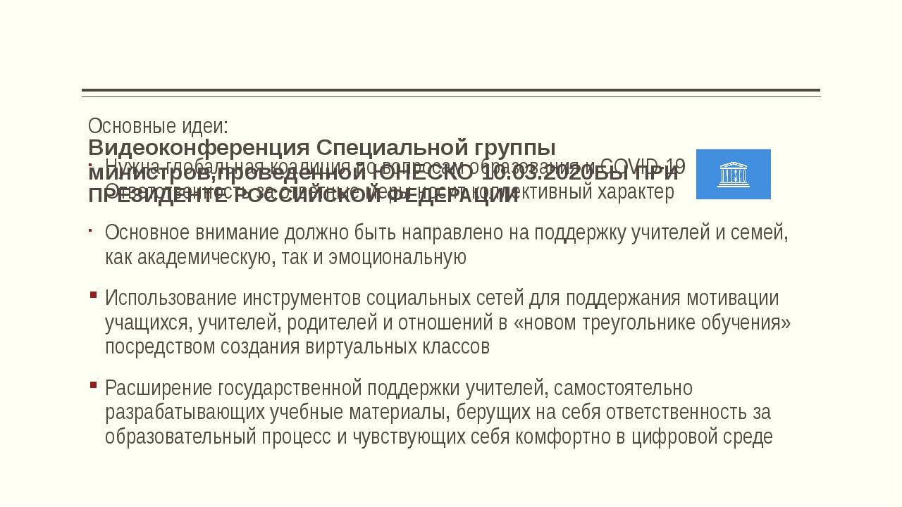 Видеоконференция Специальной группы министров,проведенной ЮНЕСКО 10.03.2020Б...