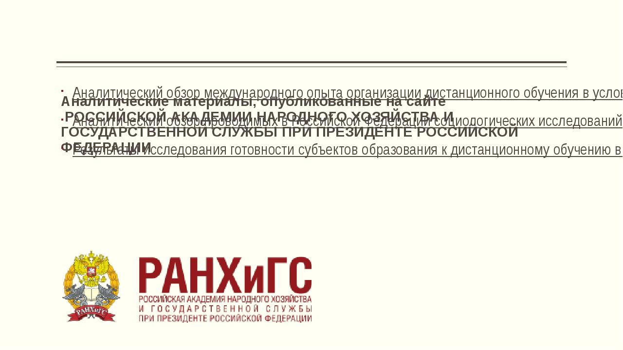 Аналитические материалы, опубликованные на сайте РОССИЙСКОЙ АКАДЕМИИ НАРОДНО...