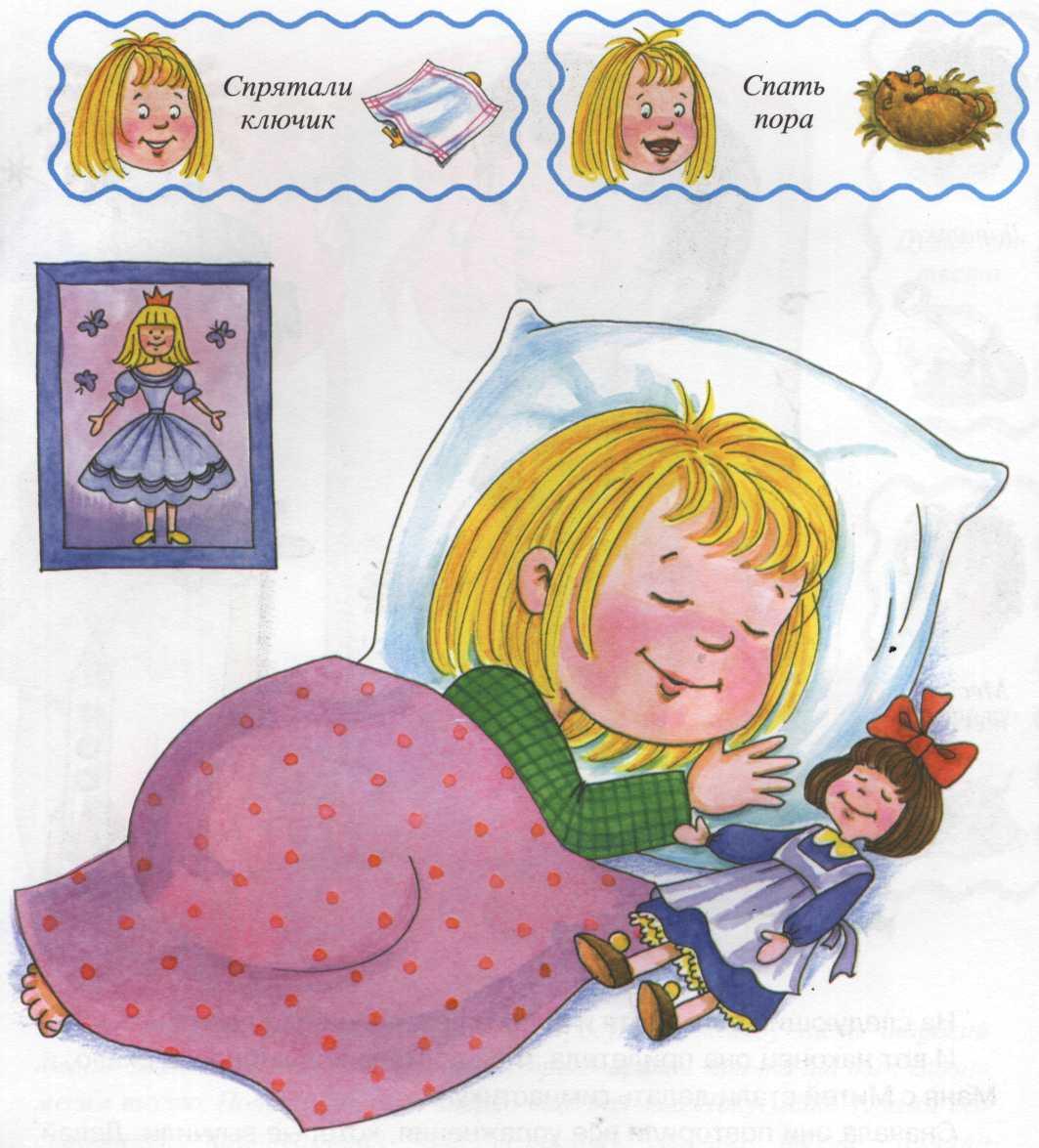 Спать пора картинки, открытки