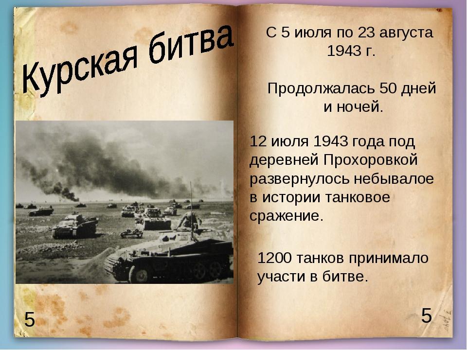 5 5 С 5 июля по 23 августа 1943 г. Продолжалась 50 дней и ночей. 1200 танков...