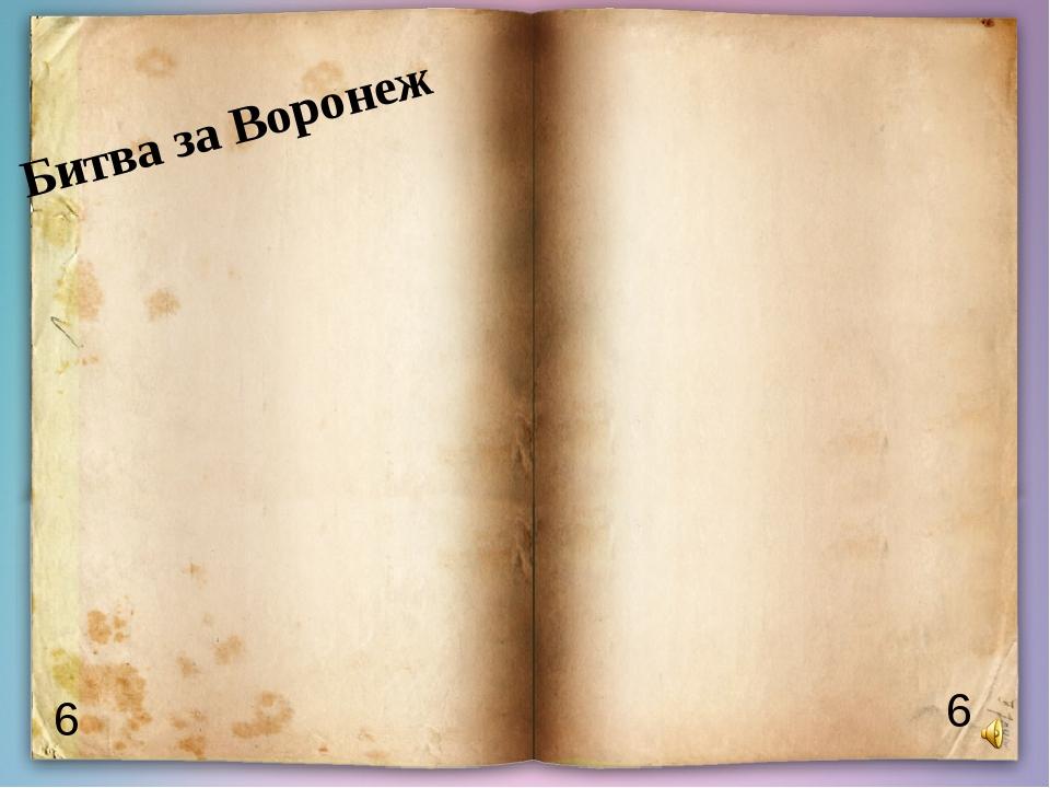 6 6 Битва за Воронеж