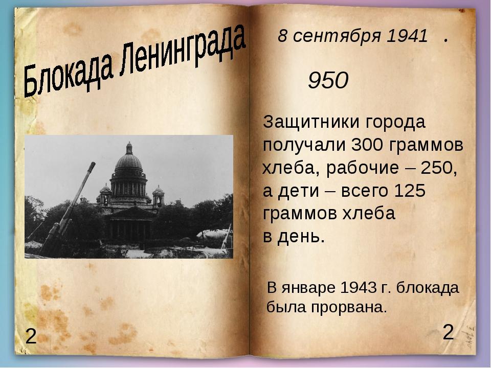 2 2 8 сентября 1941 г. 950 дней Защитники города получали 300 граммов хлеба,...