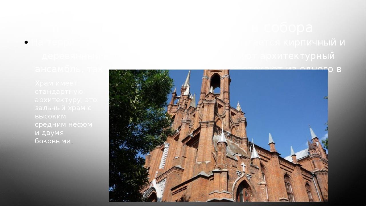 iii. Архитектурный ансамбль собора На территории самарского прихода располага...